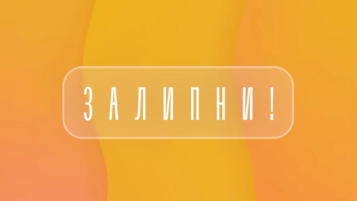 #Жаннапожени